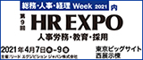 hr-expo